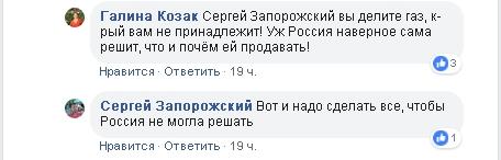 """Как заставить Россию отказаться от """"СП-2"""" и сделать газ по $100 за килокуб"""