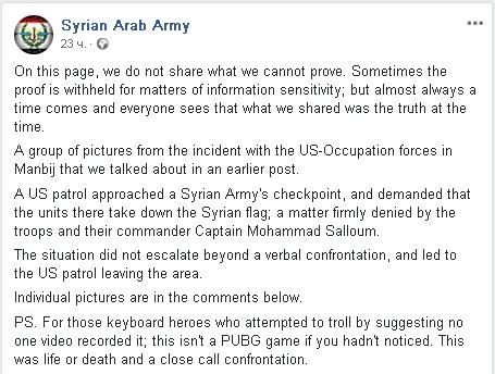 Встреча американских и сирийских солдат в Манбидже