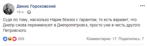 Варфоломей передал томос криминальному авторитету Украины «Нарику»