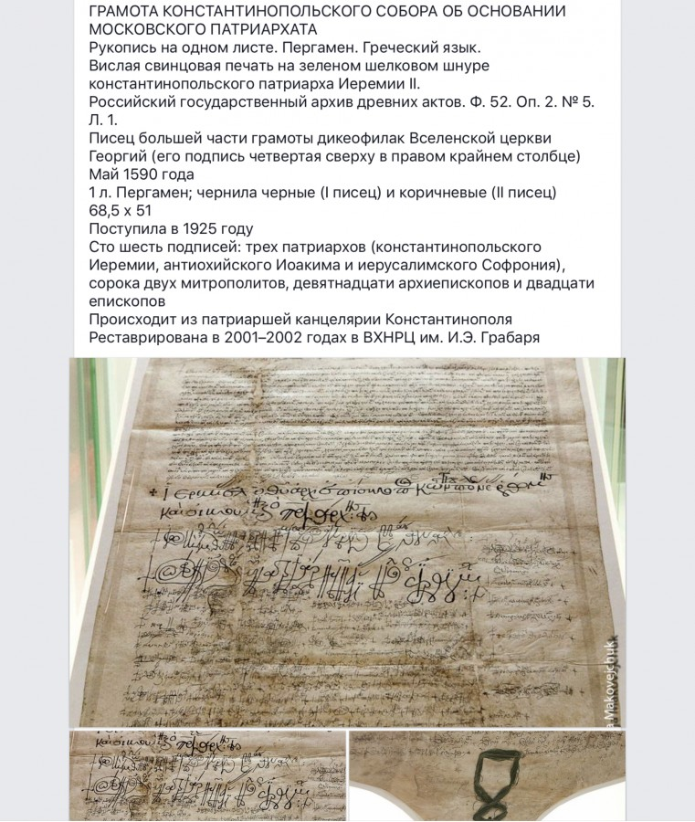 В Украинской православной церкви ответили Порошенко про томос РПЦ