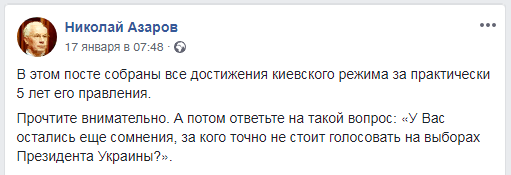 Азаров: в этом посте собраны все достижения киевского режима за 5 лет его правления