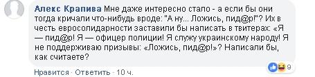 Киевское руководство полиции извинилось за фразу «ложись, Бандера»
