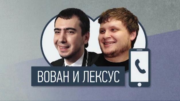 Будущим премьером Порошенко назван Вован Лексусов
