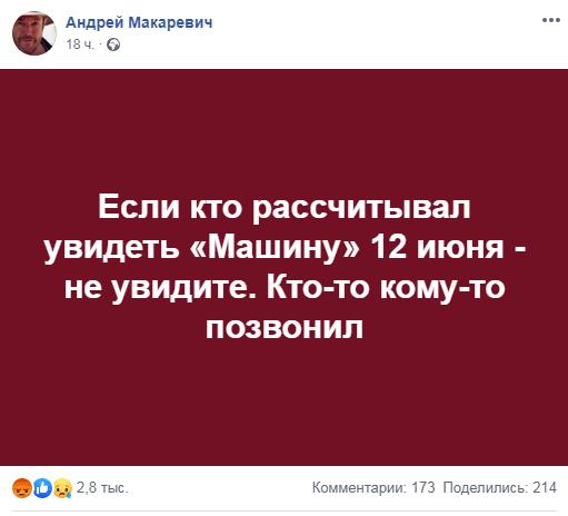 Ну что же, спи спокойно, позабытый кумир - Макаревич не выступит на