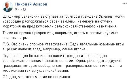 Правда о возможности для украинцев свободно распоряжаться своей землёй