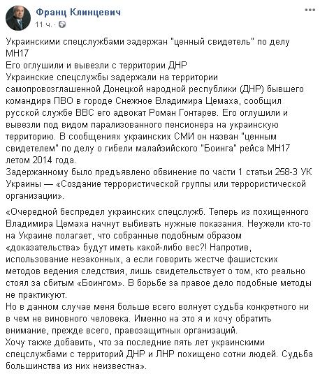Игорь Стрелков рассказал о задержании СБУ начальника ПВО ополчения и ценного