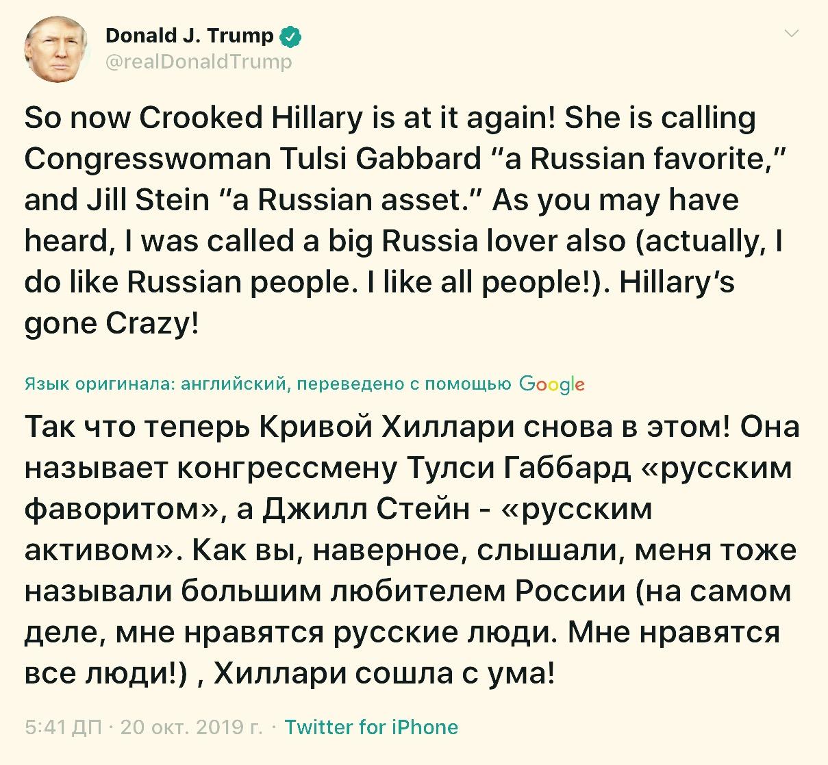 Агент Дональд объявил Клинтон сумасшедшей и признался в любви к русским