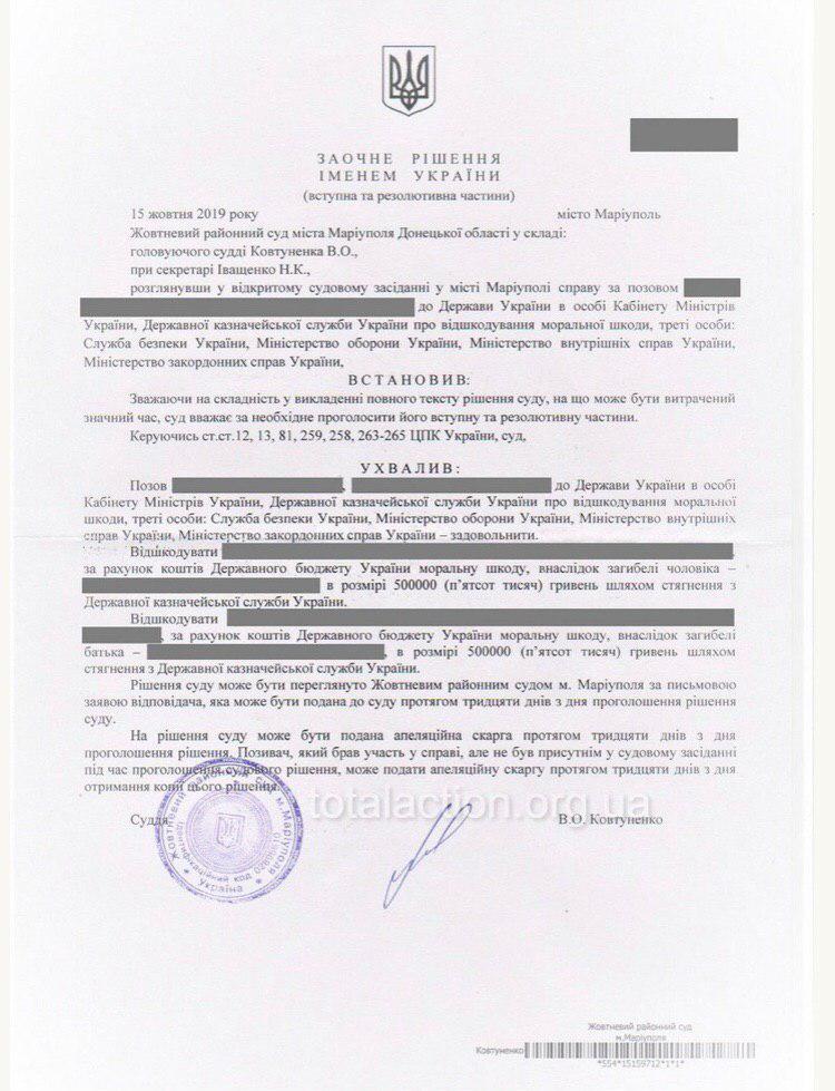 Суд обязал официальный Киев выплатить компенсацию семье пострадавшей в