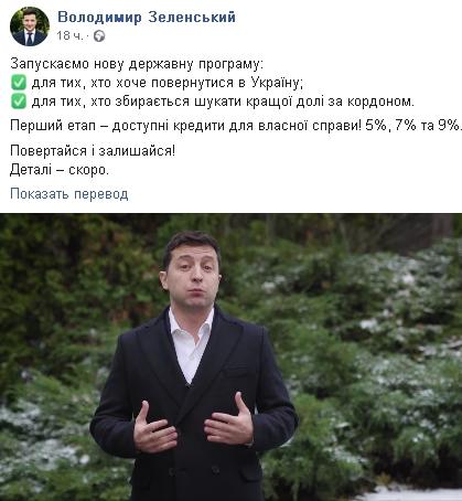 Предложение от Зеленского