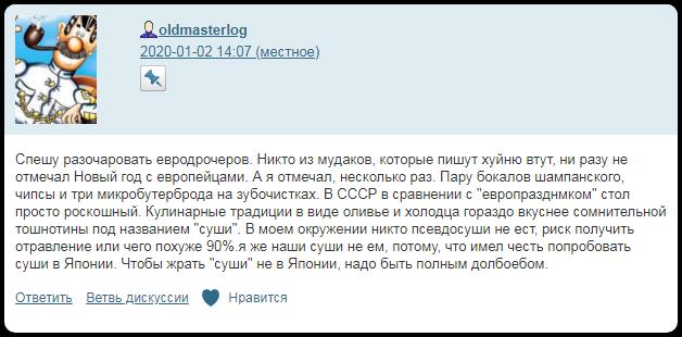 Как блогер Мирович врёт про убогий советский новогодний стол