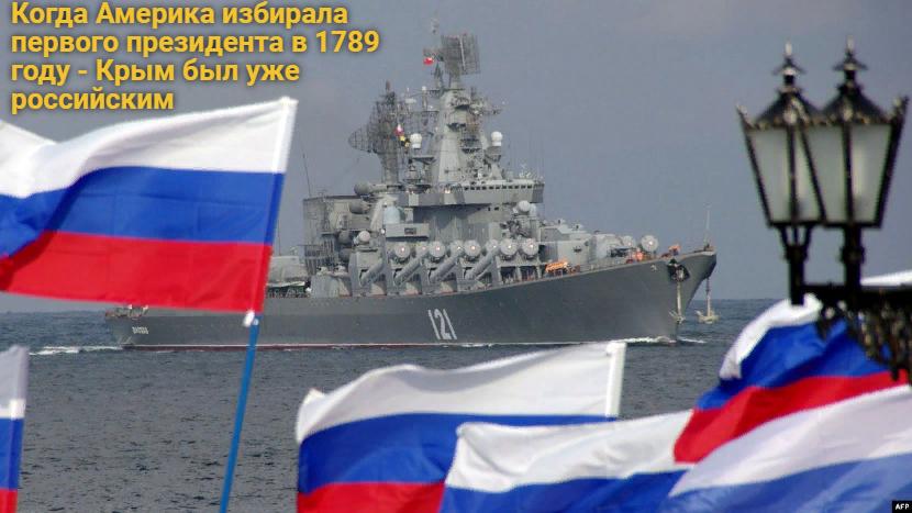 Американский генерал о фальшивых претензиях России на Крым