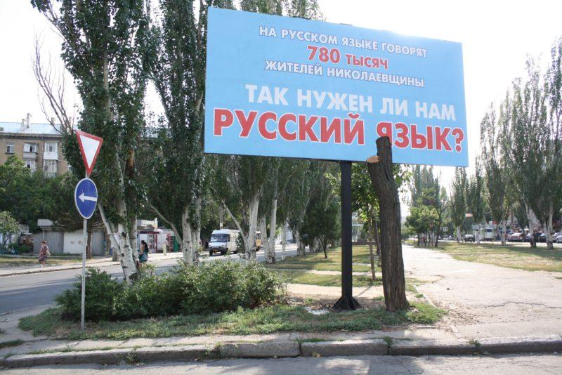 Украина продолжает говорить по-русски