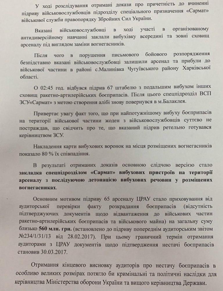 Украинский спецназ взорвал собственный склад