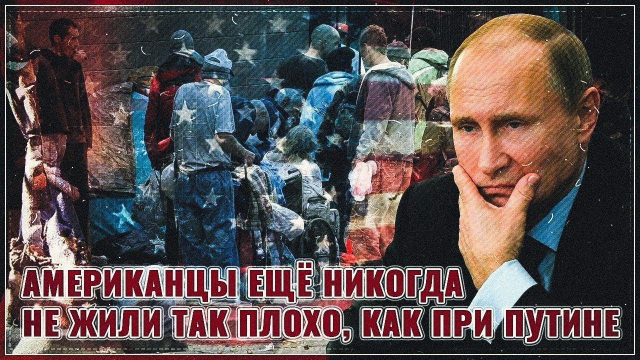 Американцы обвинили Путина в развале американской науки и эпидемиях