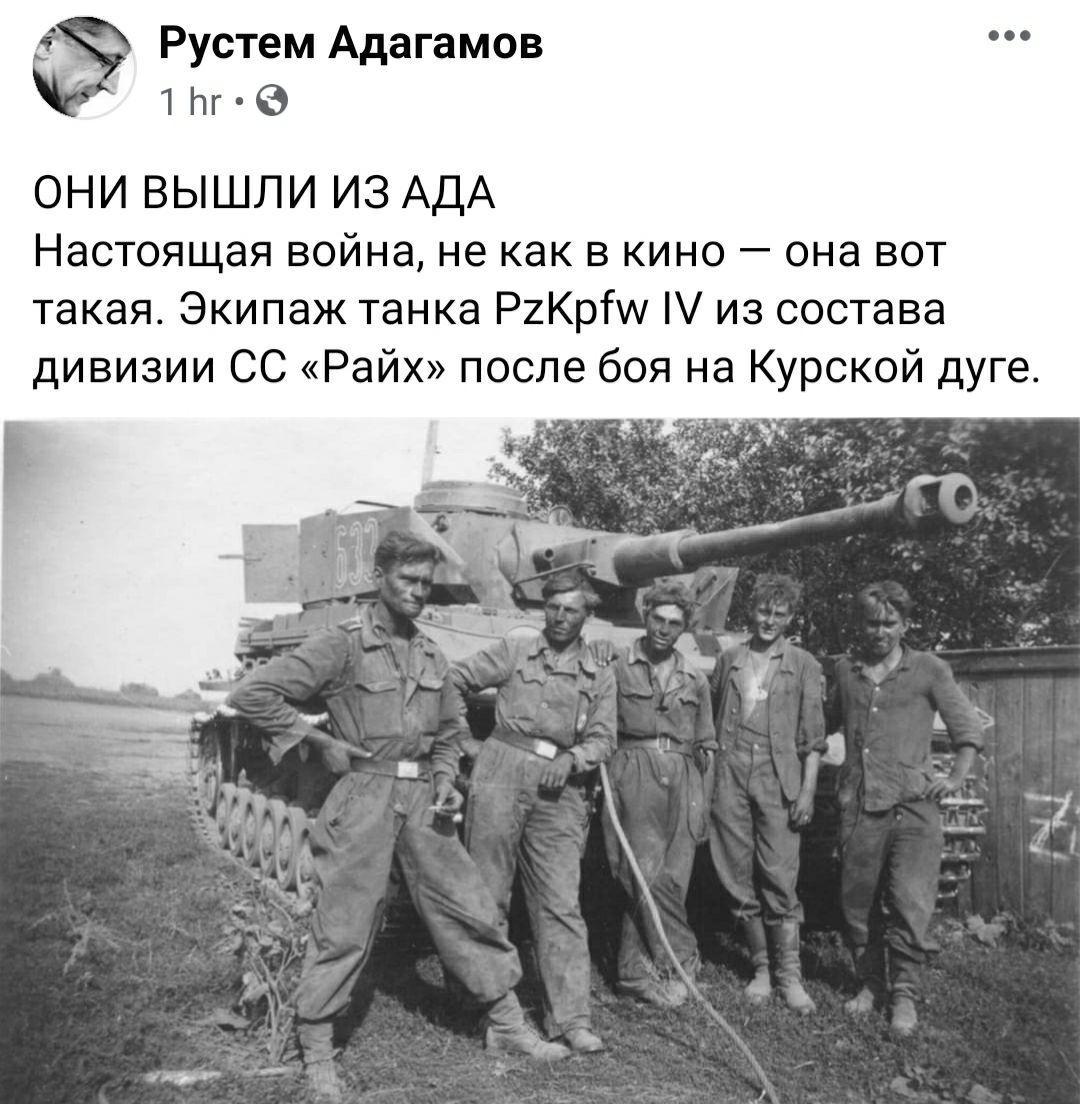 Либералы пытаются увидеть человеческое лицо в экипаже фашистского танка