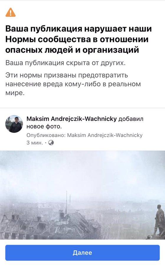 Информационное Гестапо из Facebook: бан за Знамя Победы над Рейхстагом