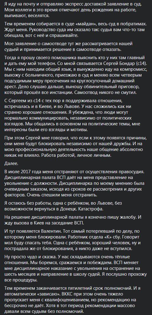 Судья из Донецка доскакалась