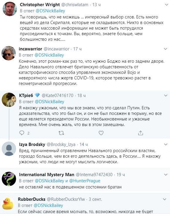 Полицейский из Солсбери проговорился об отравлении Навального