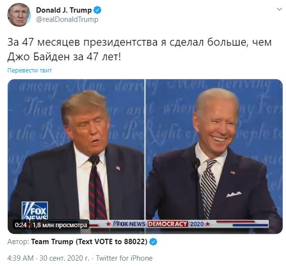 Трамп и Байден наконец схватили друг друга за грудки
