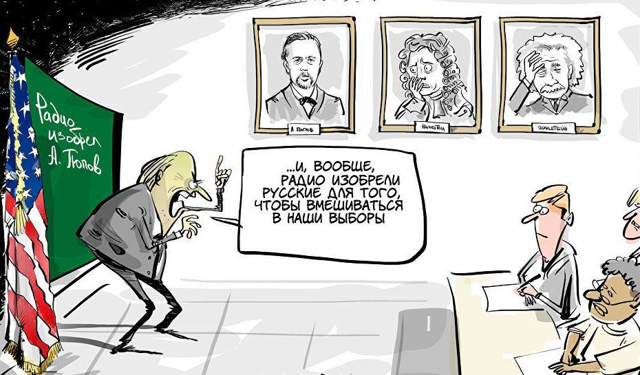 Несомненное вмешательство русских в американскую демократию