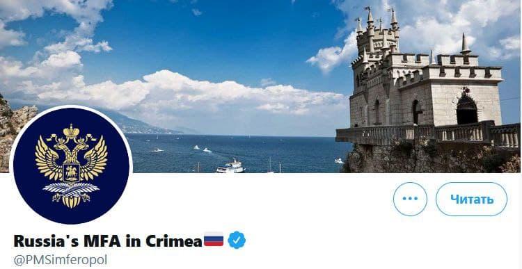 Твиттер предоставил галочку аккаунту МИДа РФ в Крыму