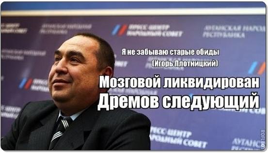 """""""Такие """"полеты в космос"""" ожидают еще многих главарей террористов"""", - Тука назвал 4 версии покушения на Плотницкого - Цензор.НЕТ 931"""