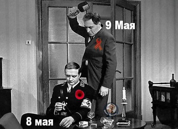 8 мая скорбят проигравшие, 9 мая празднуют Победители