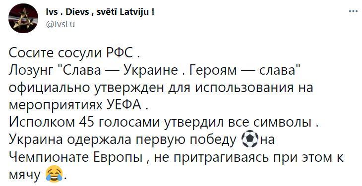 УЕФА опроверг заявление Киева о разрешении сохранить надпись «Героям слава!» на