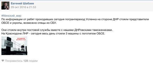 Возвращаясь к ситуации на границе Донбасса с Россией