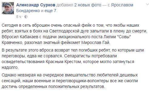 Миссия ОБСЕ зафиксировала на Донбассе 2630 взрывов 22 декабря - Цензор.НЕТ 575