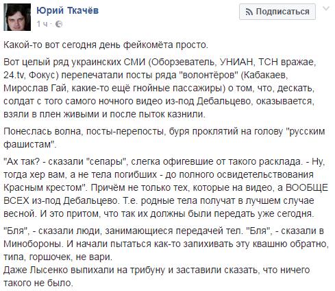 Миссия ОБСЕ зафиксировала на Донбассе 2630 взрывов 22 декабря - Цензор.НЕТ 5759