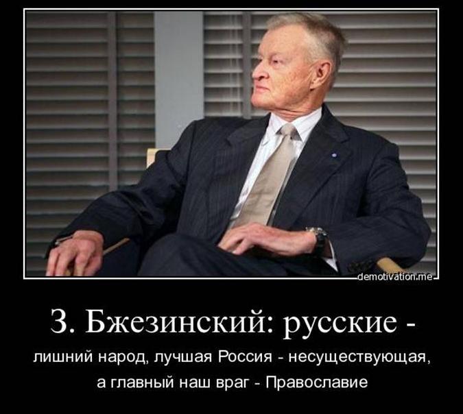 Параноик-русофоб Бжезинский околел, но дело его живёт. Последнее интервью бешенного Бжезинского
