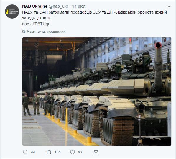 Украина освоила производство Т-90!!!