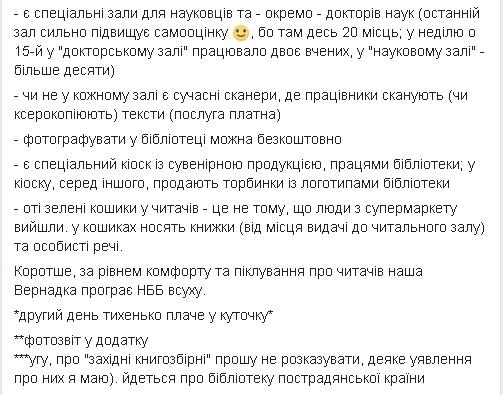 «Тихо плачу». Научная сотрудница из Украины — в шоке от посещения Националки в