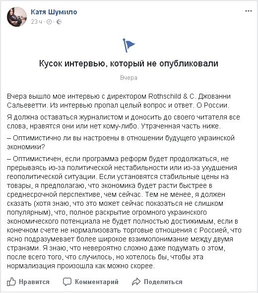Рупор Майдана вырезал из интервью неудобный ответ про Россию