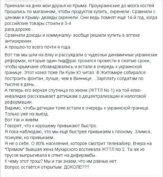 Почему на Руси жить хорошо?
