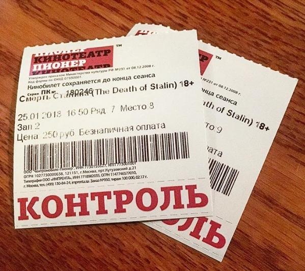 Скандал! В московском кинотеатре «Пионер» начался показ «Смерти Сталина»