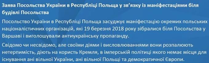 Посольство Украины осудило сожжение изображений Бандеры и Шухевича в Варшаве