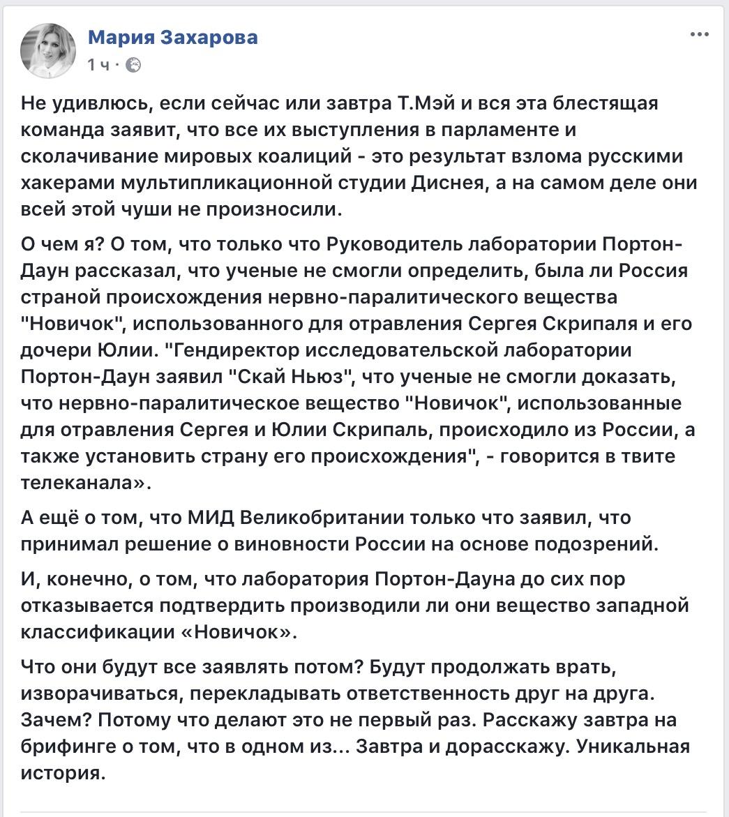 Захарова снова прошлась бульдозером по Т. Мэй