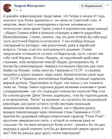 Макаревич решил пофантазировать на тему союза Сталина и Гитлера. Отвечаю