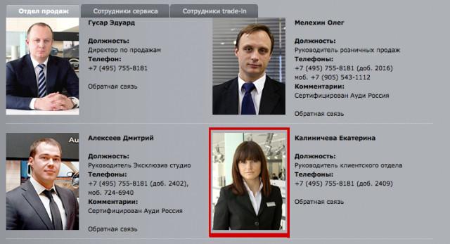 скриншот сотрудников дилерского центра на Таганке