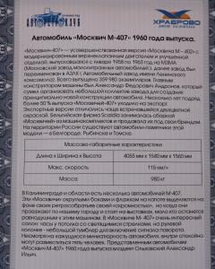56 Москвич М-407, 1960г (Храброво, март2020) _360.JPG