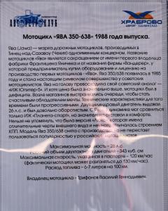 68 мотоцикл ЯВА 350-638, 1988г (Храброво, март2020) _430.JPG