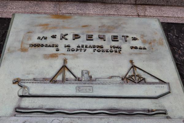 10 Владивосток, памятник морякам торг флота _160.JPG