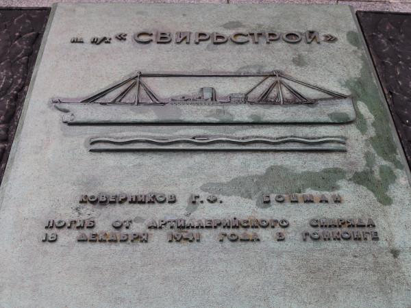 40 Владивосток, памятник морякам торг флота _260.JPG