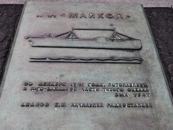 60 Владивосток, памятник морякам торг флота _240.JPG
