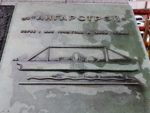 70 Владивосток, памятник морякам торг флота _280.JPG