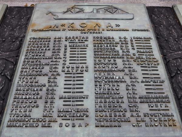 80 Владивосток, памятник морякам торг флота _120.JPG