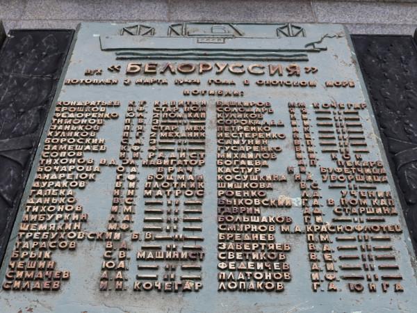 100 Владивосток, памятник морякам торг флота _80.JPG