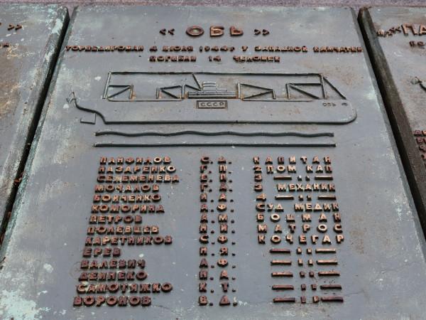120 Владивосток, памятник морякам торг флота _60.JPG